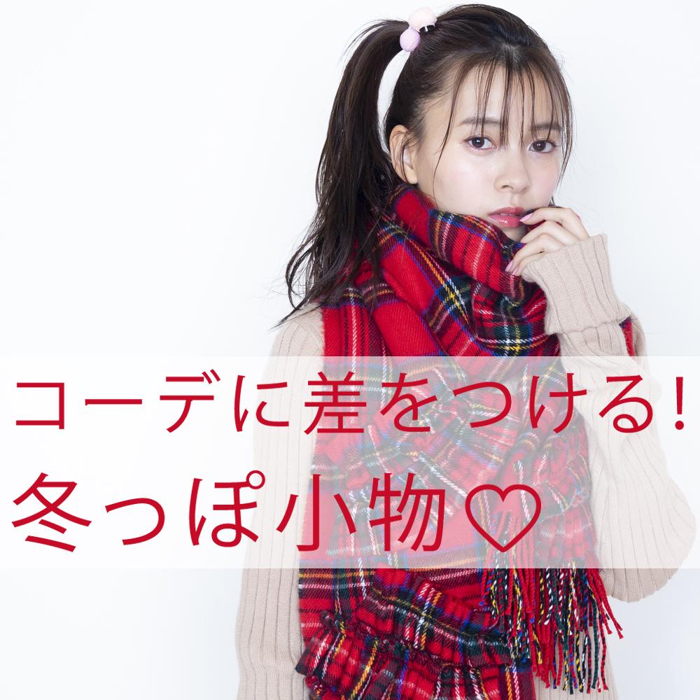 マガジン12月号特集3