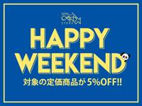 週末限定!新作がお得♡(HAPPY WEEKEND)