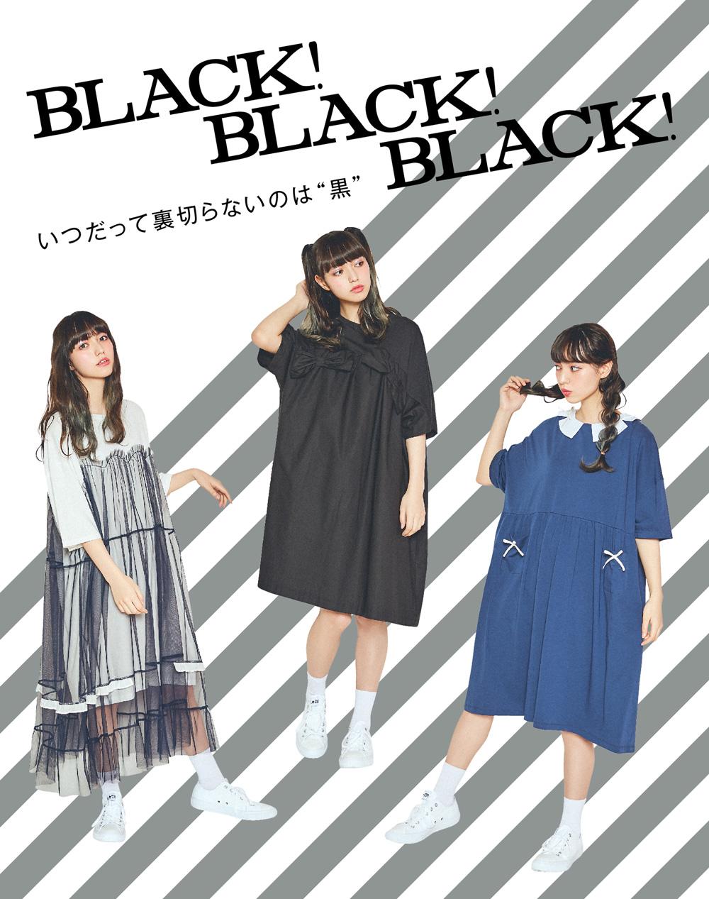 """やっぱり着たいのは""""黒""""!"""