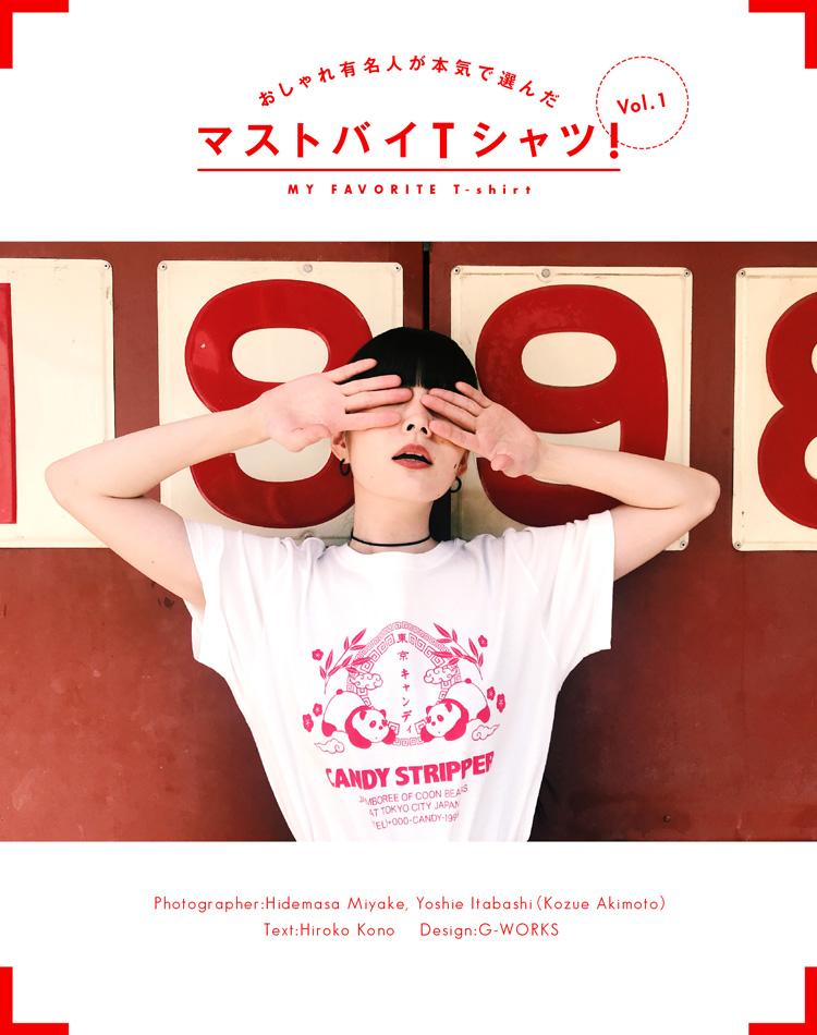 気になるおしゃれ有名人の、とっておきTシャツ vol.1!