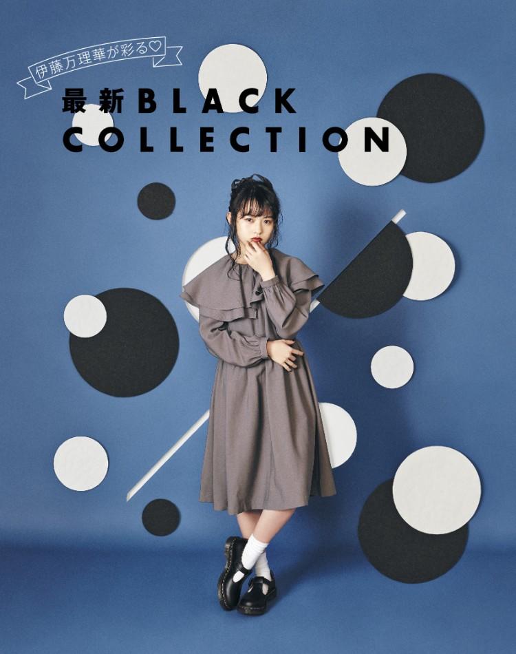 伊藤万理華が着る『BLACK COLLECTION』
