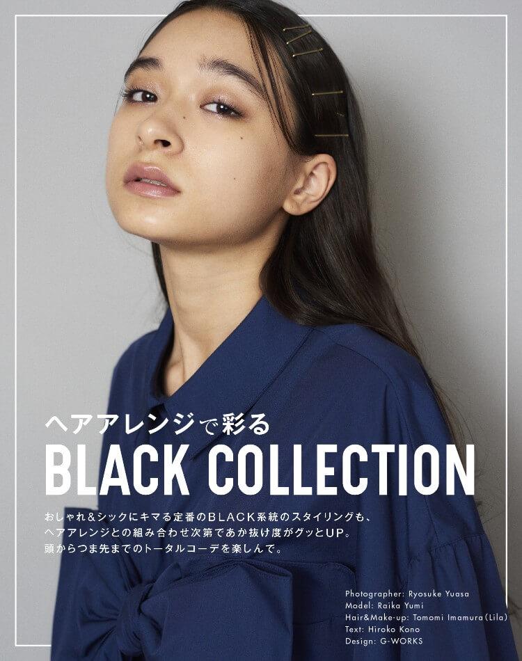 おしゃれヘア × BLACK COLLECTION