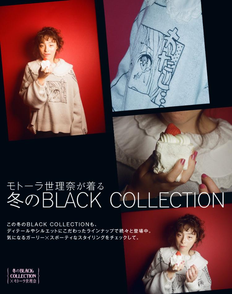 冬のBLACK COLLECTION × モトーラ世理奈