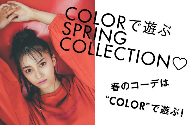 色で選ぶ春の新作COLLECTION♡