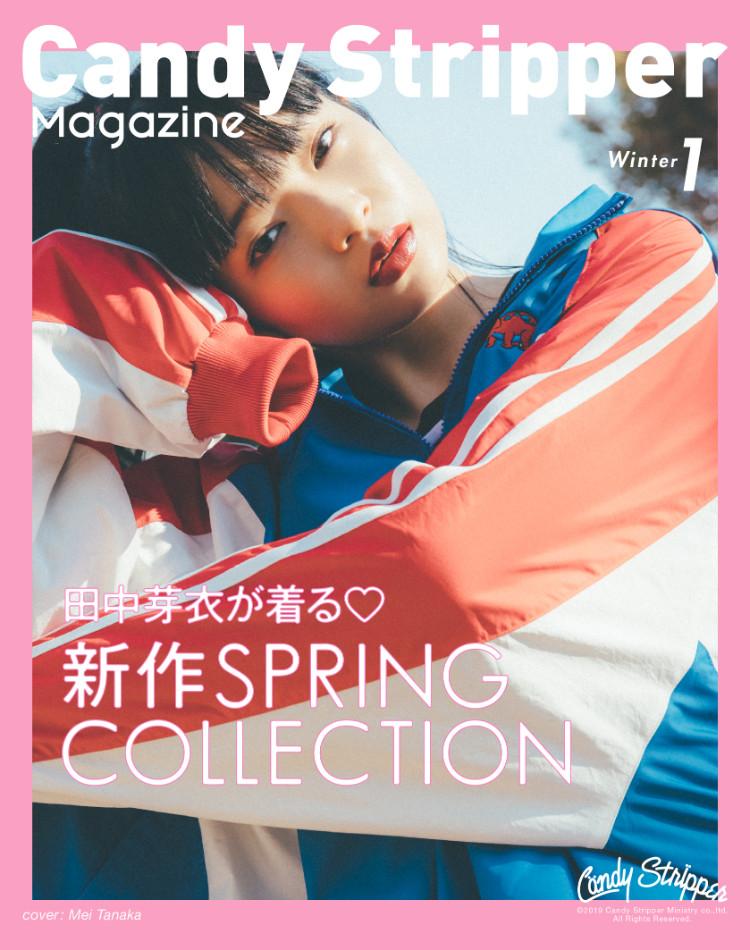田中芽衣が着る春の新作COLLECTION♡