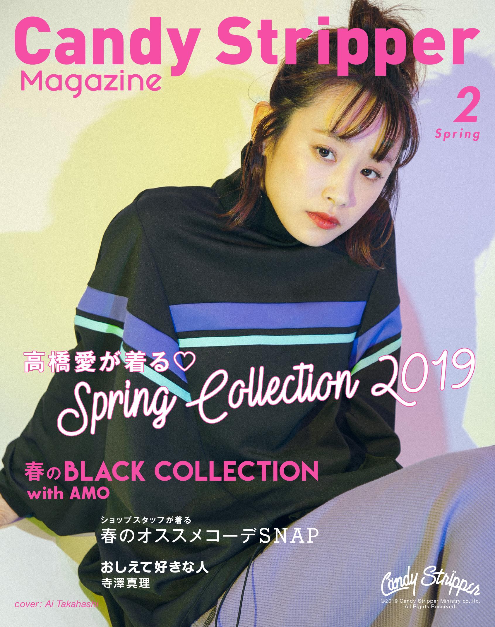 春の新作COLLECTION NAVI with 高橋 愛