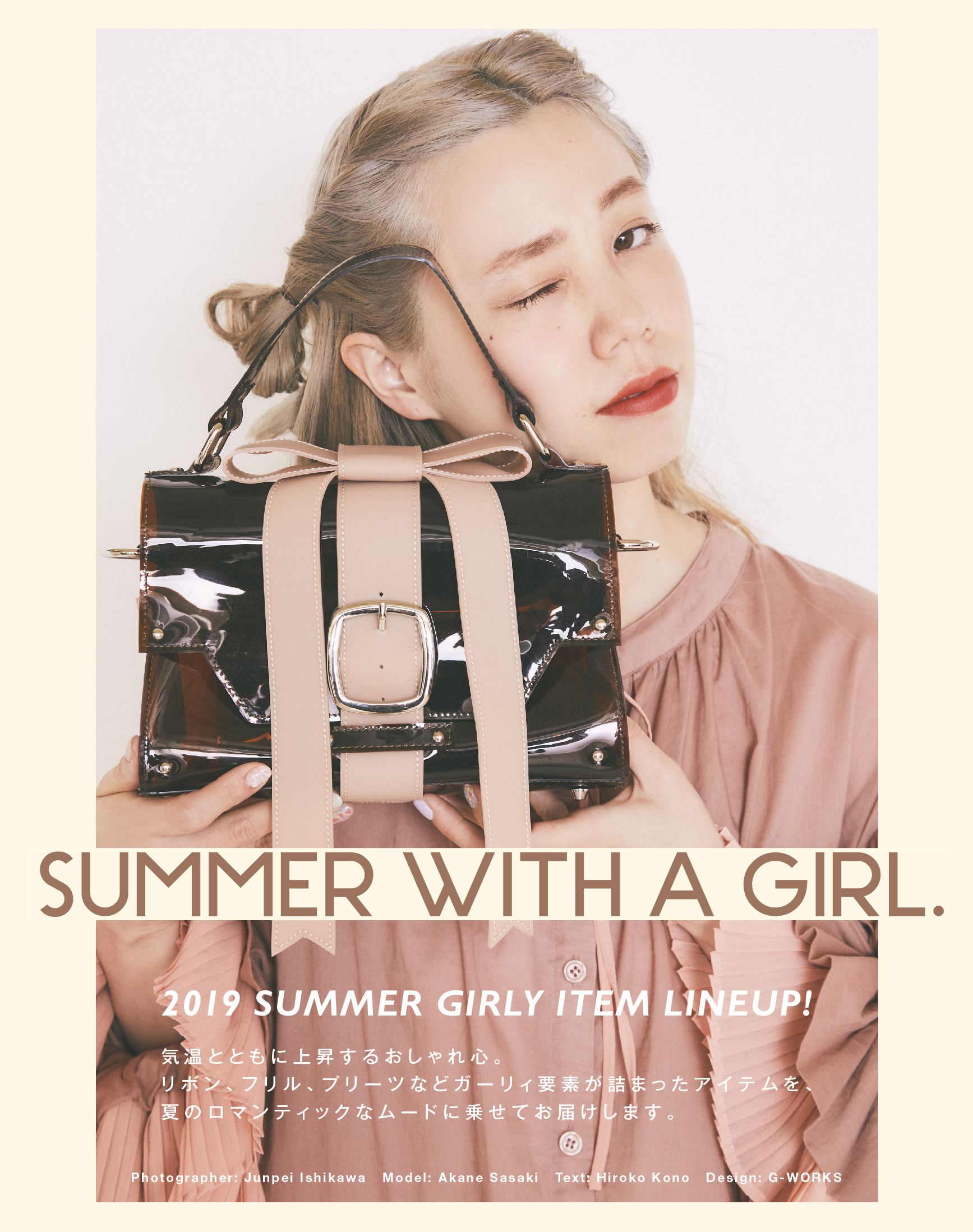 SUMMER WITH A GIRL