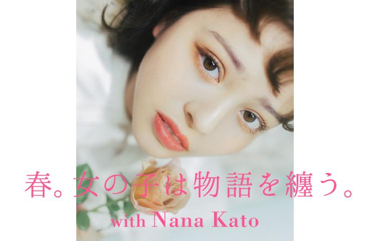 nana-kato